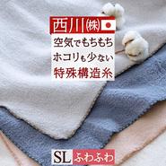 カラリ綿毛布