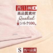 24+シルク毛布